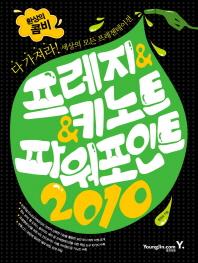 프레지 키노트 파워포인트 2010(환상의 콤비)(CD1장포함)