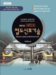 철도신호기술(와이드(WIDE))(개정증보판 6판)