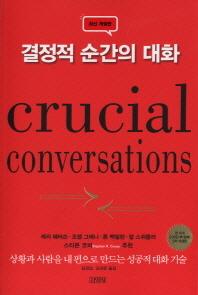 결정적 순간의 대화