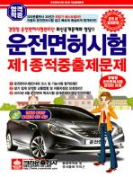 운전면허시험 제1종 적중출제문제(2010)(8절)(CD1장포함)