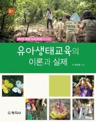 유아생태교육의 이론과 실제(2019 개정 누리과정에 따른)(2판)
