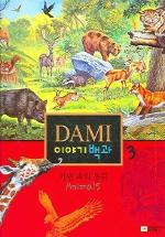자연 속의 동물 (DAMI03)