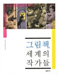 그림책 세계의 작가들