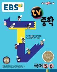 중학 국어5 6(3학년 1, 2학기)(2016)(EBS TV)