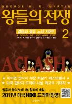 왕들의 전쟁. 2(얼음과 불의 노래 2)