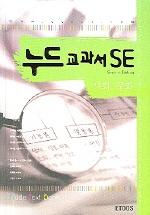 사회 문화(Second Edition)(누드교과서 SE) (개정판 5쇄/본문 깨끗)
