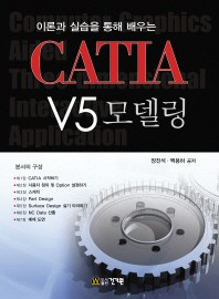 CATIA V5 모델링(이론과 실습을 통해 배우는)