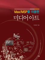 MAX MSP를 이용한 미디어 아트(CD1장포함)