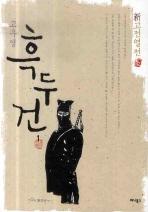 흑두건. 1 1권~2권까지 7000원