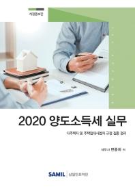 양도소득세 실무(2020)(개정증보판 2판)(양장본 HardCover)