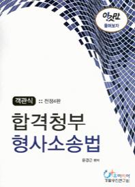 합격청부 형사소송법(객관식)(2013)(이것만 풀어보자)(전정판 4판) (수험서)