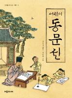 어린이 동문선(고전을 만나는 기쁨 1)