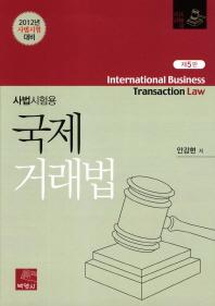 국제거래법(사법시험용)(2012)(5판)