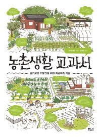 농촌생활 교과서(자급자족 시리즈)