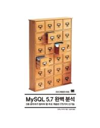 MySQL 5.7 완벽 분석(프로그래밍인사이트 시리즈)