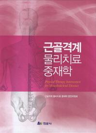 근골격계 물리치료 중재학(양장본 HardCover)