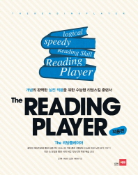 The Reading Player(적용편)