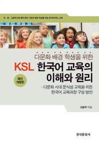 한국어(KSL) 교육의 이해와 원리(최신)(다문화 배경 학생을 위한)(개정판)