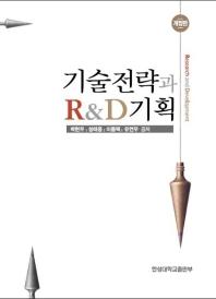 기술전략과 R&D기획(개정판)