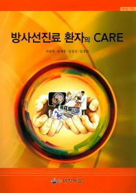 방사선진료 환자의 Care(개정판 7판)