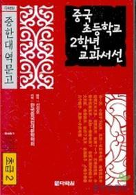 중국 초등학교 2학년 교과서선(초급2)(CD1장포함)(다락원 중한대역문고)