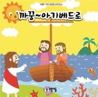 까꿍~ 아기베드로(까꿍~ 아기성경시리즈 8)