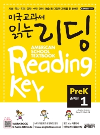 미국교과서 읽는 리딩. Pre-K1(준비편)(CD1장포함)
