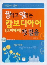 캄보디아어(크마에어) 첫걸음(꿩먹고 알먹는)(CD1장포함)