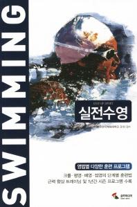 실전수영(2판)