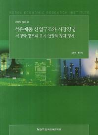석유제품 산업구조와 시장경쟁(정책연구 2012-9)