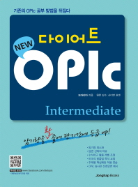 ���̾�Ʈ ����(OPIc): Intermediate
