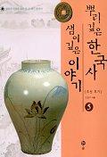 뿌리깊은 한국사 샘이 깊은 이야기 5
