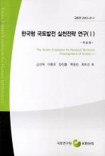 한국형 국토발전 실천전략 연구. 1(자료집)(국토연 2010 21 1)