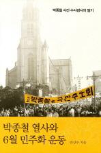 박종철 열사와 6월 민주화 운동