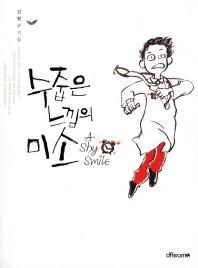 수줍은 느낌의 미소 ▼/드림엔[1-420009]