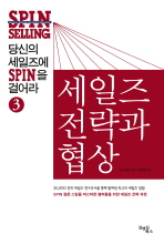 당신의 세일즈에 SPIN을 걸어라. 3: 세일즈 전략과 협상