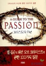 그리스도의 수난 --- 책 위아래 옆면 도서관 장서인있슴 ( 본문깨끗 )