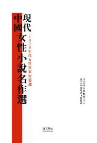 중국 현대여성소설 명작선(반양장)