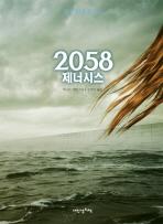 2058 제너시스(푸른봄 문학 7)(양장본 HardCover)