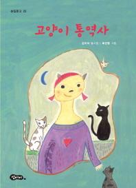 고양이 통역사(섬집문고 25)