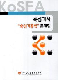 축산기사 축산가공학 문제집