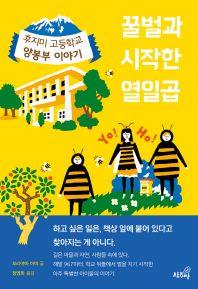 꿀벌과 시작한 열일곱