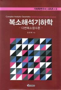복소해석기하학(기하학연구서 시리즈 3)