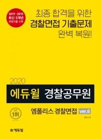 경찰공무원 엠폴리스 경찰면접 ver.6(2020)(에듀윌)
