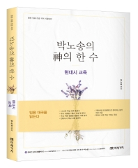 박노송의 신의 한 수: 현대시 교육