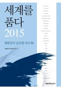 세계를 품다 2015(양장본 HardCover)
