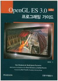 OpenGL ES 3.0 프로그래밍 가이드(2판)