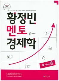 멘토 경제학: 미시편(황정빈)