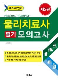물리치료사 필기 모의고사(패스파인더)(2판)