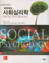 사회심리학(마이어스)